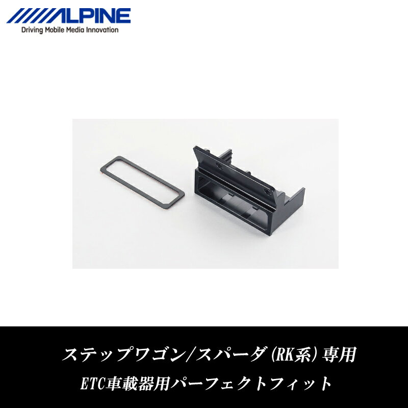 アルパイン ALPINE ETC設置用 取付基台 ステップワゴン スパーダ(RK系)専用 ETC車載器用パーフェクトフィット KTX-H10B