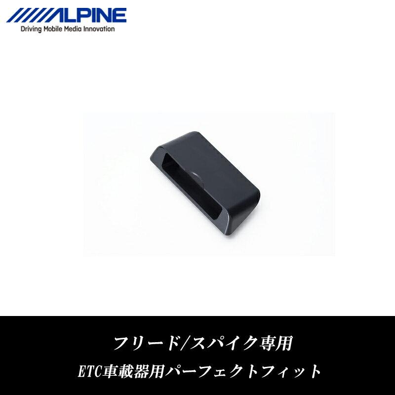 アルパイン ALPINE ETC設置用 取付基台 フリード スパイク専用 ETC車載器用パーフェクトフィット KTX-H20B