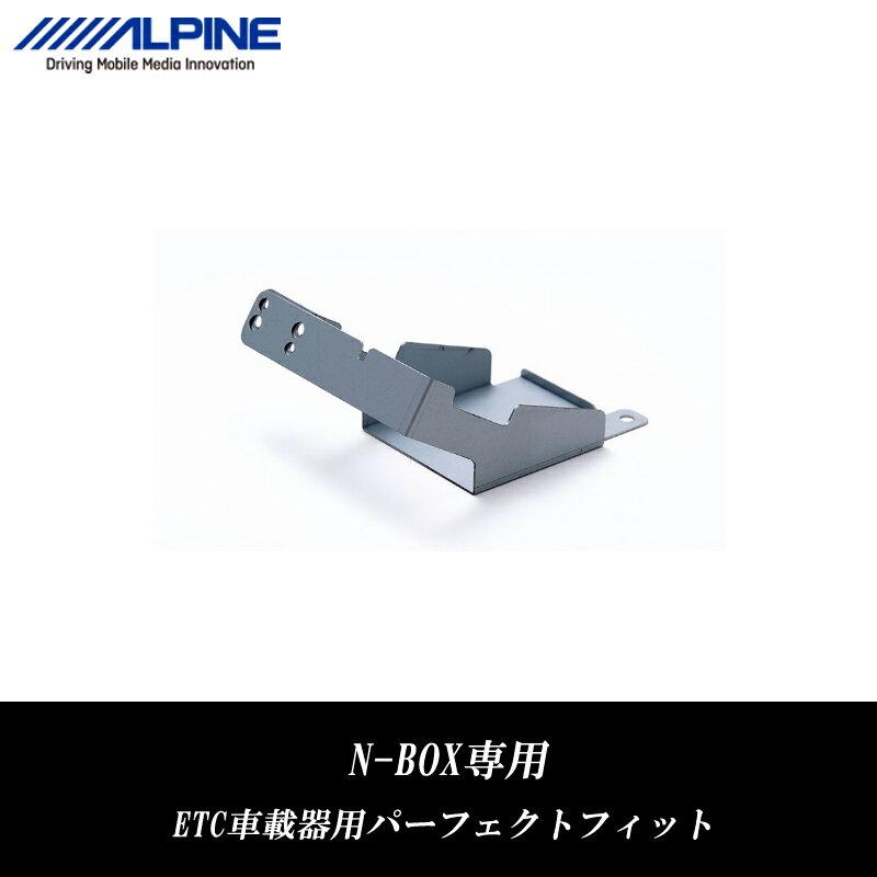 アルパイン ALPINE ETC設置用 取付基台 N-BOX専用 ETC車載器用パーフェクトフィット KTX-H30B