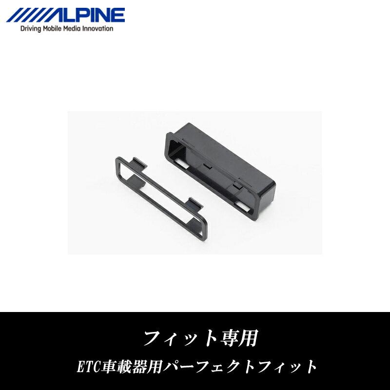 アルパイン ALPINE ETC設置用 取付基台 フィット専用 ETC車載器用パーフェクトフィット KTX-H40B