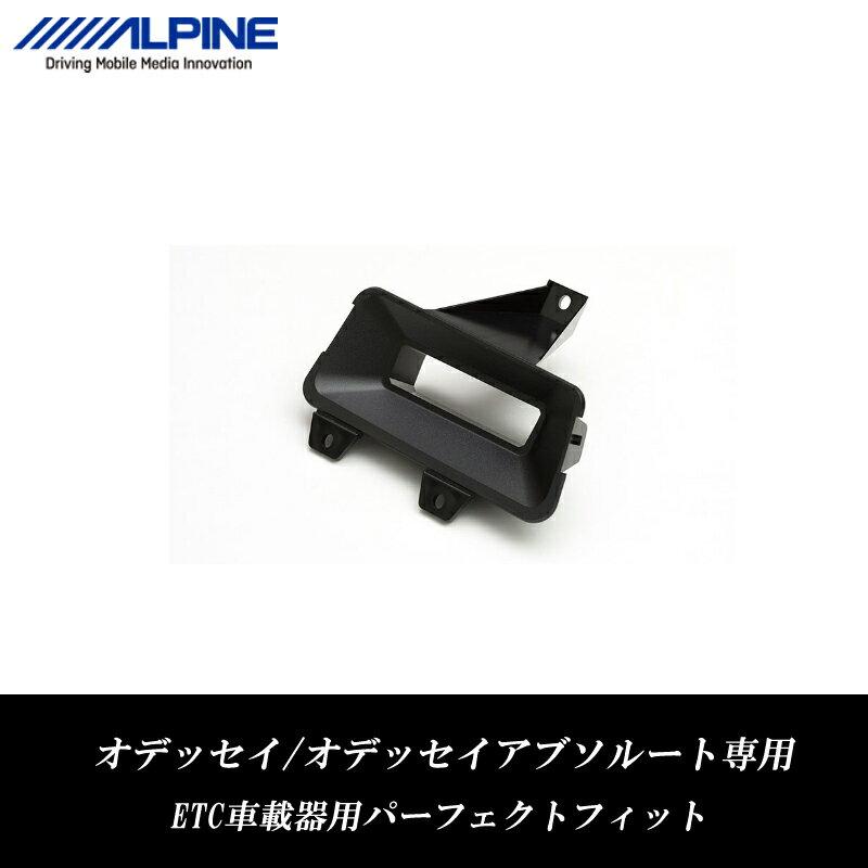 アルパイン ALPINE ETC設置用 取付基台 オデッセイ オデッセイアブソルート専用 ETC車載器用パーフェクトフィット KTX-H50B