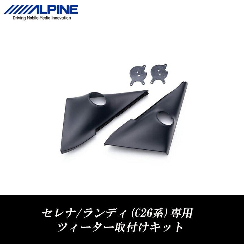 アルパイン ALPINE セレナ ランディ(C26系)専用 ツイーター取付けキット KTX-N03SE