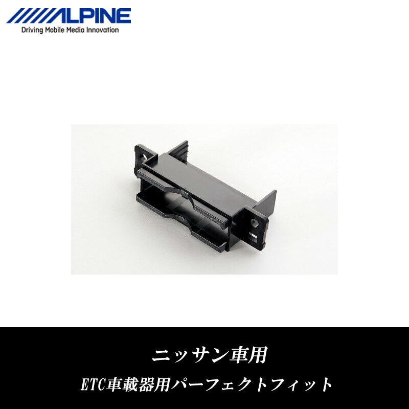 アルパイン ALPINE ETC設置用 取付基台 ニッサン車用 ETC車載器用パーフェクトフィット KTX-N10B