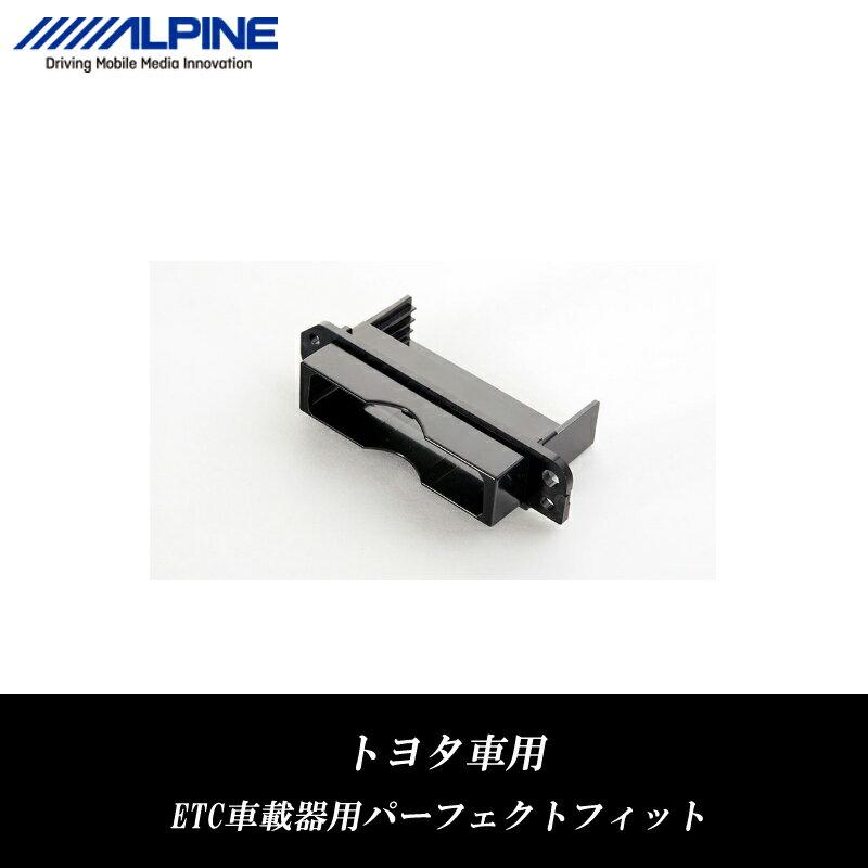 アルパイン ALPINE ETC設置用 取付基台 トヨタ車用 ETC車載器用パーフェクトフィット KTX-Y10B