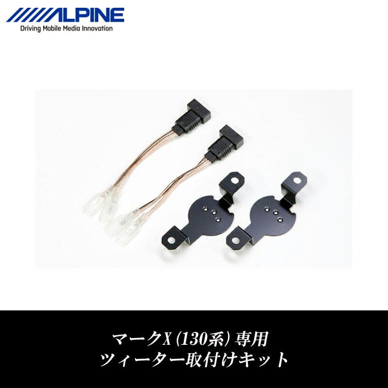 アルパイン ALPINE マークX(130系)専用 ツイーター取付けキット KTX-Y10MA