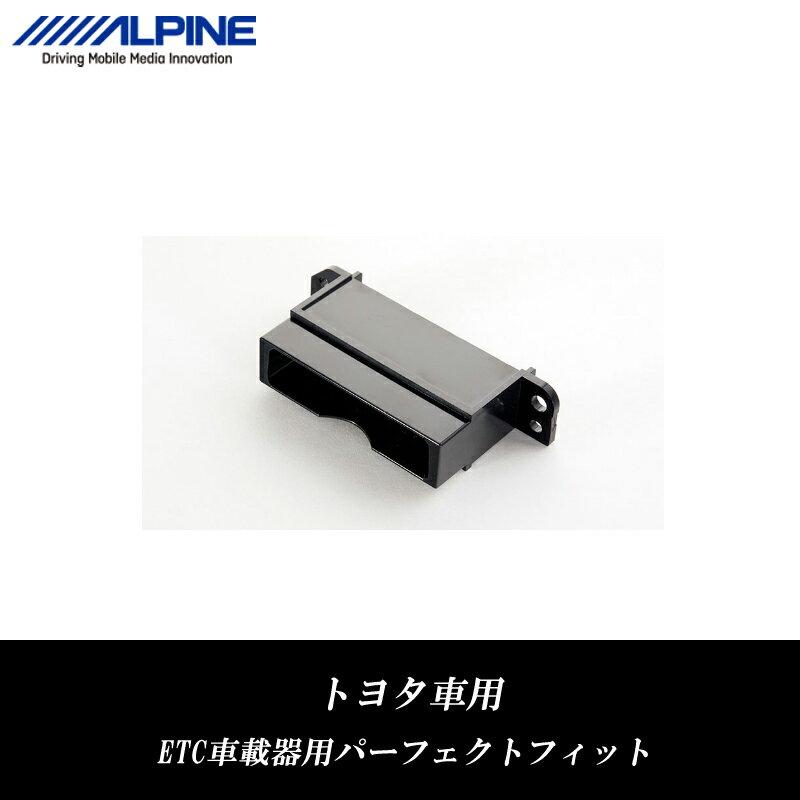 アルパイン ALPINE ETC設置用 取付基台 トヨタ車用 ETC車載器用パーフェクトフィット KTX-Y20B