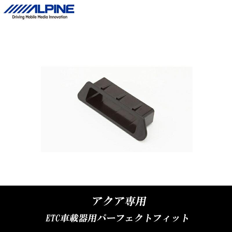 アルパイン ALPINE ETC設置用 取付基台 アクア専用 ETC車載器用パーフェクトフィット KTX-Y30B