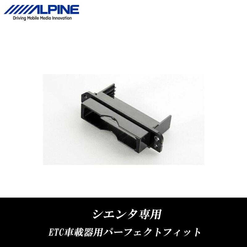 アルパイン ALPINE ETC設置用 取付基台 シエンタ専用 ETC車載器用パーフェクトフィット KTX-Y40B