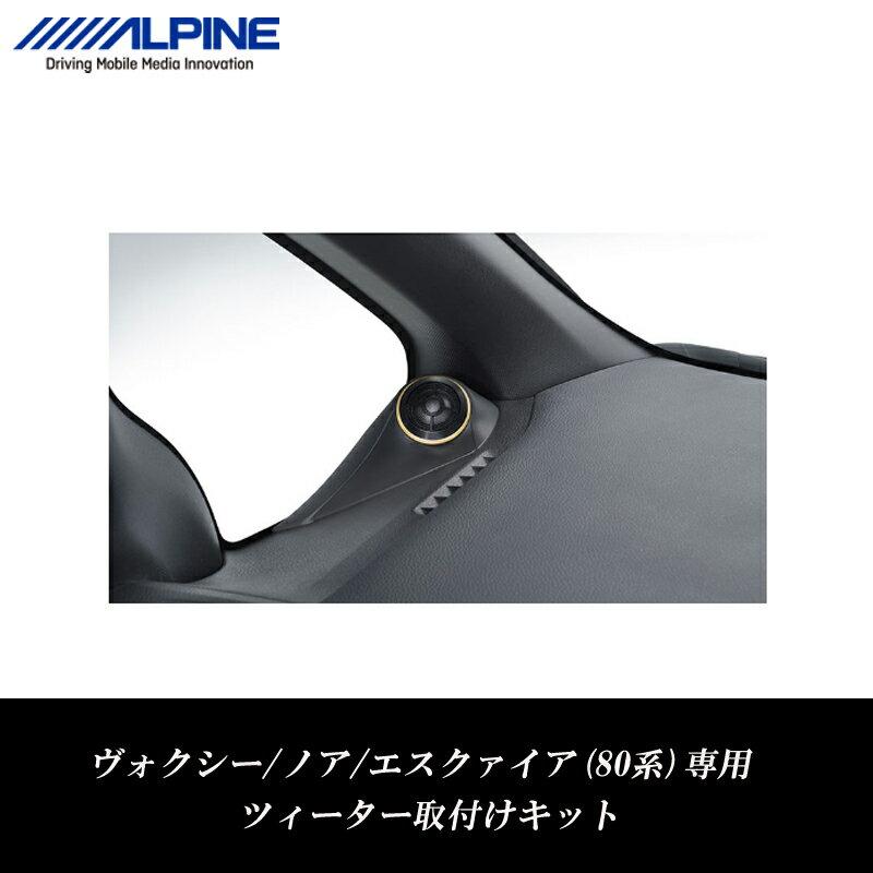 アルパイン ALPINE ヴォクシー ノア エスクァイア(80系)専用 ツイーター取付けキット KTX-Y80NVE