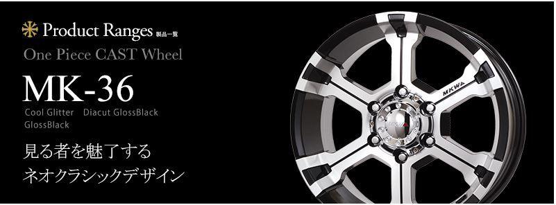 MKW エムケーダブリュー MK-36 ホイール 単品1本 17インチ ブラック系 8.0J PCD139.7 6穴 スポーク 4WD