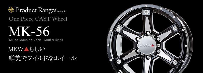 MKW エムケーダブリュー MK-56 ホイール 4本セット 20インチ ブラック系 8.0J PCD139.7 6穴 スポーク お問い合わせください。専門のスタッフがご対応させていただきます。