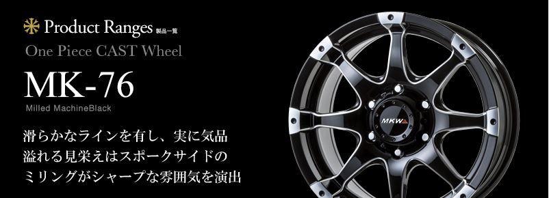 MKW エムケーダブリュー MK-76 ホイール 4本セット 18インチ ブラック系 8.0J PCD150 5穴 スポーク 4WD