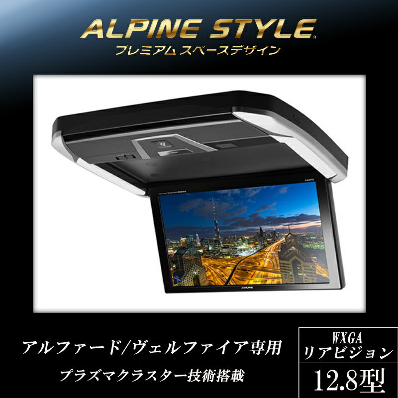 アルパイン ALPINE リアモニター フリップダウンモニター 後席モニター アルファード ヴェルファイア 専用 12.8型 12.8インチ 車載モニター カーモニター プラズマクラスター リアビジョン 新品 PXH12X-R-AV