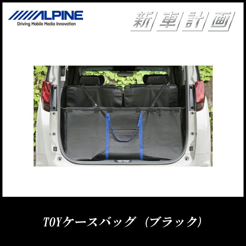 アルパイン ALPINE トランク収納ボックス 特大バッグ 車 アルファード ヴェルファイア 専用 大きい TOYケースバッグ (ブラック)新車計画 SSK-TB01-1