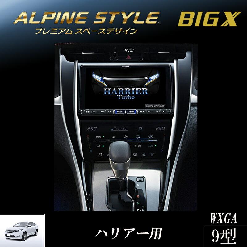 アルパイン ALPINE カーナビ ビッグX BIGX トヨタ ハリアー HARRIER 専用 9インチ 9型 WXGAカーナビ 新品 X9Z-HA2