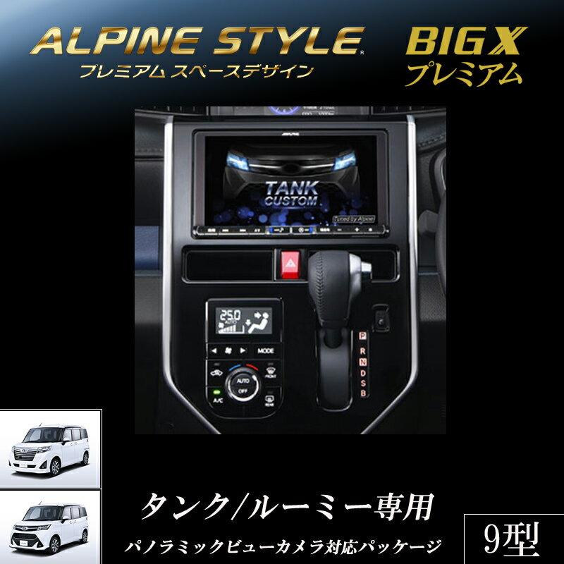 アルパイン ALPINE カーナビ ビッグX プレミアム トヨタ タンク TANK ルーミー ROOMY 専用 9型 9インチ パノラミックビューカメラ対応パッケージ 新品 X9Z-TR-PM