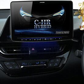 アルパイン ALPINE カーナビ フローティングビッグX11 BIGX11 トヨタ C-HR CHR シーエイチアール 専用 11インチ 11型 メーカーオプション バックカメラ対応 新品 XF11Z-CHR-NR