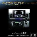 アルパイン ALPINE カーナビ フローティングビッグX 11 トヨタ ハイエース HIACE 専用 11型 11インチ メーカーオプション バックカメラ対応...
