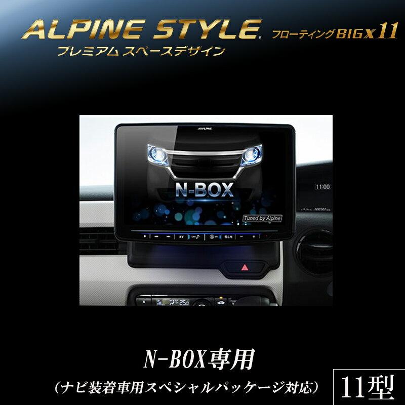 アルパイン ALPINE カーナビ フローティングビッグX11 BIGX11 ホンダ N-BOX NBOX エヌボックス 専用 11インチ 11型 ナビ装着車用スペシャルパッケージ対応 新品 XF11Z-NB2-NR