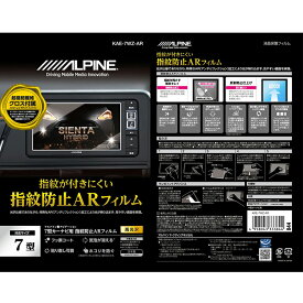 アルパイン ALPINE カーナビ用 液晶保護フィルム 保護シート 7型 7インチ 7WZ用 指紋防止ARフィルム KAE-7WZ-AR