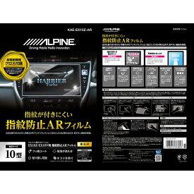 アルパイン ALPINE カーナビ用 液晶保護フィルム 保護シート 10型 10インチ EX10Z用 指紋防止ARフィルム KAE-EX10Z-AR