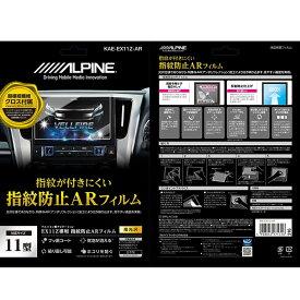 アルパイン ALPINE カーナビ用 液晶保護フィルム 保護シート 11型 11インチ EX11Z用 指紋防止 ARフィルム KAE-EX11Z-AR