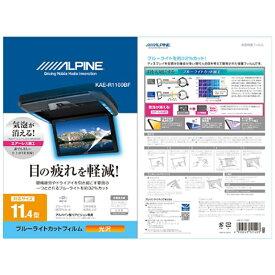 アルパイン ALPINE リアモニター用 液晶保護フィルム 保護シート 11.4型 11.4インチ リアビジョン用 ブルーライトカットフィルム KAE-R1100BF