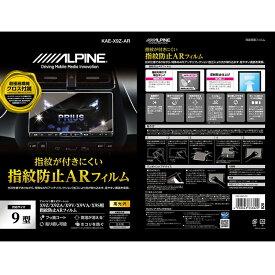 アルパイン ALPINE カーナビ用 液晶保護フィルム 保護シート 9型 9インチ X9Z用 指紋防止ARフィルム KAE-X9Z-AR