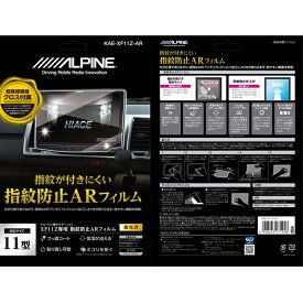 アルパイン ALPINE カーナビ用 液晶保護フィルム 保護シート 11型 11インチ XF11Z用 指紋防止ARフィルム KAE-XF11Z-AR