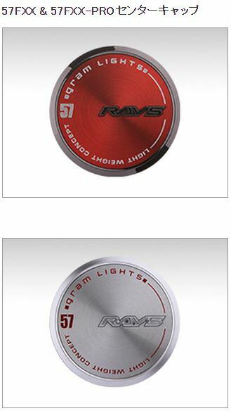 RAYS レイズ グラムライツセンターキャップ標準設定品57FXX 57FXX-PROレッド シルバー(DC)