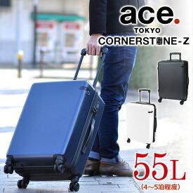 【4/10限定 買いまわりで最大P28倍】 ace. エースドット スーツケース キャリー ハード 55L 中型 4〜5泊程度 【cornerstone-z/コーナーストーンZ】 06232 メンズ レディース 【ポイント10倍】 【送料無料】 週末限定 あす楽 母の日