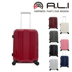 【9/25限定エントリーで最大P16倍】 スーツケース キャリー ハード 旅行かばん スーツケース(34L) アジア・ラゲージ A.L.I mm5188 メンズ レディース あす楽 送料無料 プレゼント ギフト ラッピング無料 通販