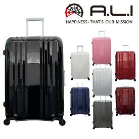 【楽天カードで最大P18倍】 スーツケース キャリー ハード 旅行かばん スーツケース(78L) アジア・ラゲージ A.L.I mm5588 メンズ レディース プレゼント ギフト ラッピング 週末限定 あす楽 ホワイトデー