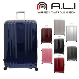 【楽天カード利用で 最大P19倍】 スーツケース キャリー ハード 旅行かばん スーツケース(90L) アジア・ラゲージ A.L.I mm5688 メンズ レディース プレゼント ギフト ラッピング 週末限定 あす楽