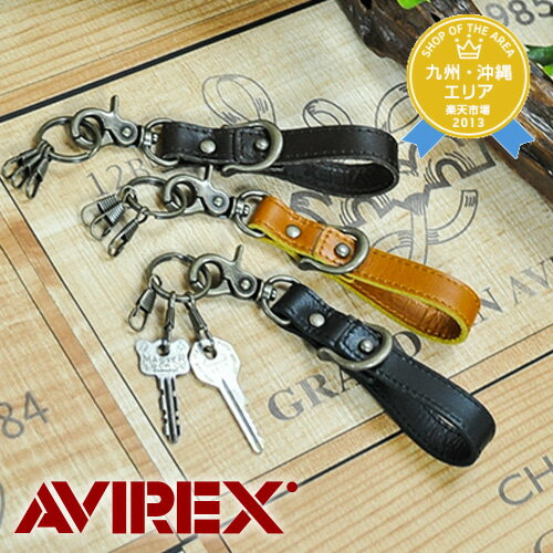 アヴィレックス AVIREX!キーホルダー【バイド】avx1801 メンズ ギフト レディース[ゆうパケット不可] プレゼント ギフト カバン ラッピング【あす楽】 父の日