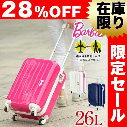 【28%OFFセール】スーツケース キャリー ハード 旅行!バービー Barbie 26L 小型 1〜2泊程度 06091 レディース [通販]【送料無料】【あす楽】 クリスマス ラッピング