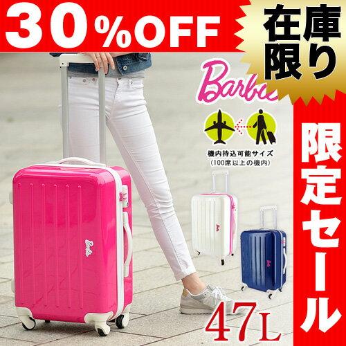 【30%OFFセール】スーツケース キャリー ハード 旅行!バービー Barbie 47L 中型 2〜3泊程度 06092 レディース [通販]【送料無料】【あす楽】 クリスマス ラッピング