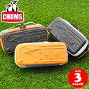 【2017年春夏新色追加】チャムス CHUMS!ブービーマルチハードケースS キャンプ CAMP 【アクセサリー】[Booby Multi H…