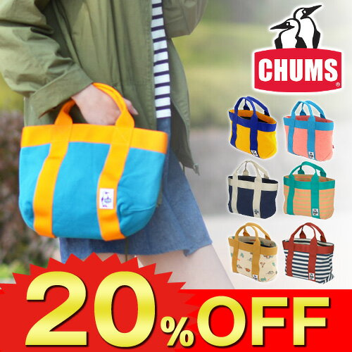 【20%OFFセール】【在庫限り】チャムス CHUMS トートバッグS 【スウェット】[Tote Bag S Sweat] ch60-0726 「ゆうパケット不可」 メンズ レディース 男女兼用 ユニセックス ボーダー ランチバッグ 誕生日プレゼントプレゼント ギフト ラッピング