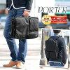 Porter PORTER! 3-way Briefcase business bag 573-07788 brand men's magazine published monomax travel trip