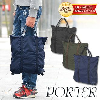 Yoshida Kaban Porter PORTER! 2 way tote bag backpack daypack 856-07502 mens Womens large stylish commuter school travel