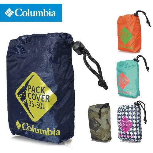 【20%OFFセール】コロンビア Columbia!レインカバー [10000PackCover35-50/10000パックカバー35-50] PU2820 メンズ レディース 「ゆうパケット不可」 プレゼント ギフト ラッピング【あす楽】