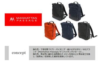 マンハッタンパッセージManhattanPassage!バッグパックビジネスリュック7016メンズレディース[通販]【ポイント10倍】【送料無料】プレゼントギフトカバンラッピング【あす楽】