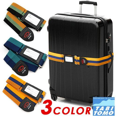 エース Ace タビトモ TABITOMO!スーツケースベルト 3213800 メンズ レディース 単品 「ゆうパケット可能」 プレゼント ギフト ラッピング【あす楽】