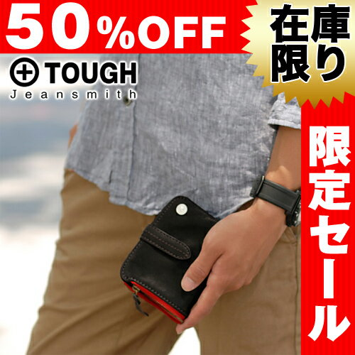 【50%OFFセール】タフ リンプリー TOUGH LIMPLY 二つ折り財布 折財布 牛革 革 レザー メンズ ギフト 55961 タフ tough 財布 折財布 牛革 レザー 誕生日プレゼント 男性 プレゼント ギフト「ゆうパケット不可」 ラッピング【あす楽】