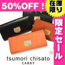 【50%OFFセール】【在庫限り】ツモリチサト 財布 tsumori chisato!長財布【ベーシックゴード】 57568 レディース シ…