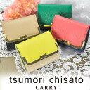 【エントリーでP12倍★30日まで】ツモリチサト tsumori chisato!ミニ財布 三つ折り財布 【シュリンクコンビ】 57657 …
