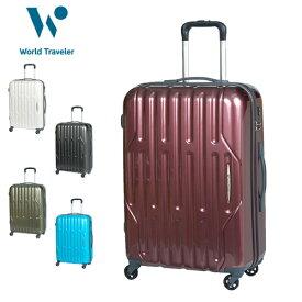 【楽天カードで最大P17倍】 スーツケース キャリー ハード 旅行 World Traveler ワールドトラベラー 【AXINO/アクシーノ】 88L 大型 1週間以上 05608 メンズ レディース 長期旅行 家族旅行 おしゃれ ハードキャリー [通販]【送料無料】 ラッピング