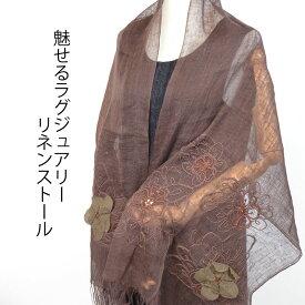 ラグジュアリー リネン マフラー デザイン スパンコール 花刺繍 ブラウン