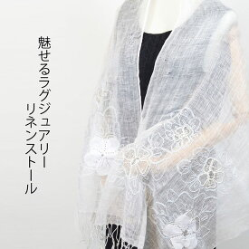ラグジュアリー リネン マフラー デザイン スパンコール 花刺繍 ホワイト